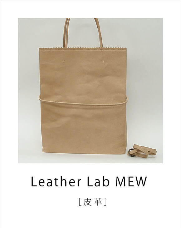 「Leather Lab MEW」 [皮革]