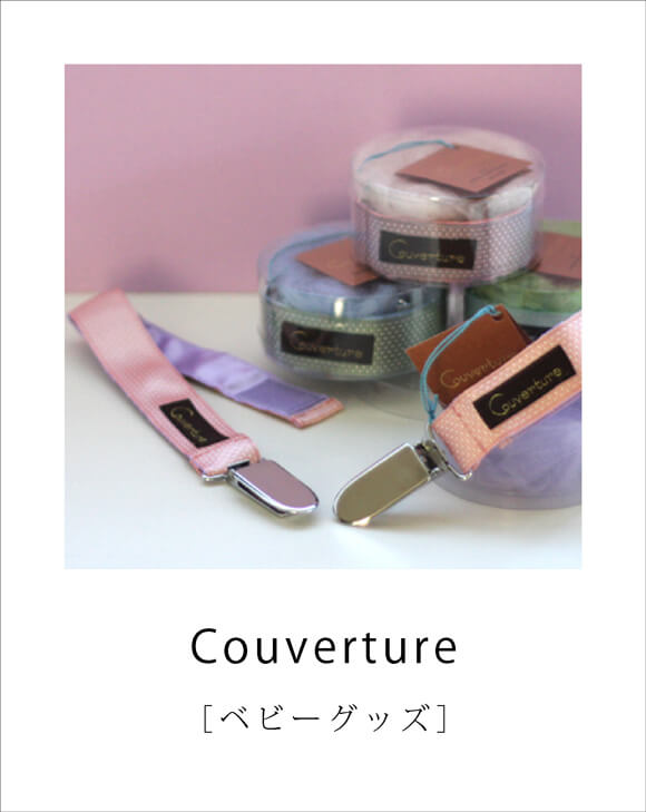 「Couverture」 [ベビーグッズ]