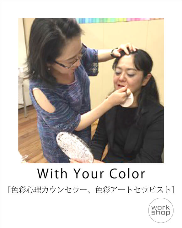 With Your Color [色彩心理カウンセラー、色彩アートセラピスト]